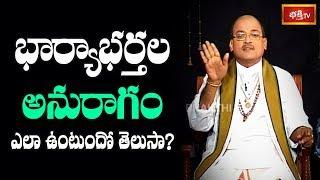 భార్యాభర్తల అనురాగం ఎలా ఉంటుందో తెలుసా? | Panduranga Mahatyam | Sri Garikipati Narasimha Rao