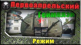 Смотрим шаротанки в World of Tanks (Геймплэй) Первоапрельский режим