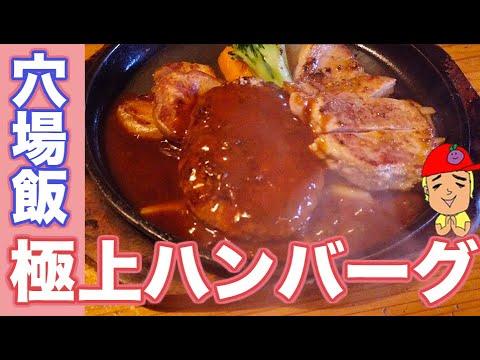 【兵庫姫路】自家製ハンバーグの店ログログの「日替わりランチ」