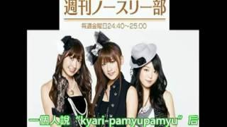 ノースリーブスの週刊ノースリー部 2012年5月18日放送 K.Hnyan字幕组.