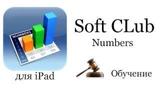урок 1 - Numbers - Как создать электронные таблицы на iPad