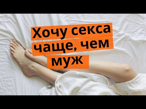 Хочу секса чаще, чем муж / Анна Лукьянова