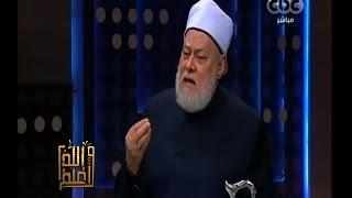 فيديو.. علي جمعة يكشف سبب إتاحة الإسلام