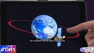 ชัวร์ก่อนแชร์ : เน็ตดาวเทียมทำสัญญาณมือถือหมดความหมาย จริงหรือ?
