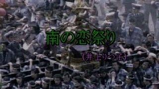 井上りつ子 - 南の恋祭り