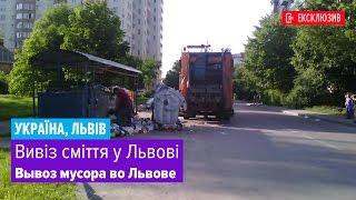 Вывоз мусора во Львове | Вивіз сміття у Львові(, 2016-06-03T09:30:33.000Z)