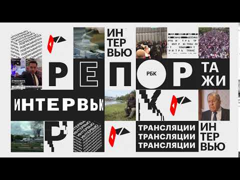 РБК. Официальный YouTube канал.