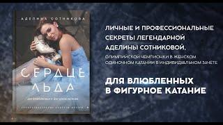 Сердце льда Для влюбленных в фигурное катание Аделина Сотникова