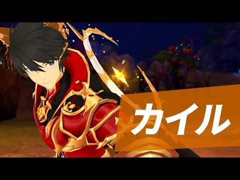 Ar:pieL(アルピエル) キャラクターデモムービー - カイル