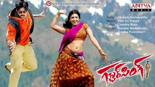 Gabbar Singh Movie | Akasam Ammayaithe | Full Song