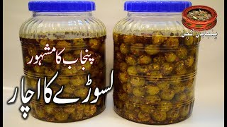 Mazedaar Lasooray ka Achaar لسوڑے کا اچار Best for Every Dish Easy Recipe (Punjabi Kitchen)