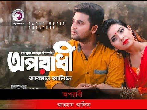 Oporadhi Song  অপরাধী  Arman Alif  Album Charpoka Mp3