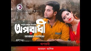 Oporadhi Song | অপরাধী | Arman Alif | Album Charpoka | Mp3 song Lyrics | By #Debojit Sarkar