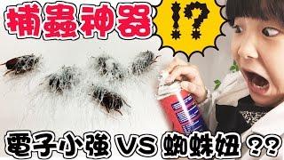 [音量注意]電子蟑螂VS蜘蛛網捕蟲神器!?/Electronic Cockroach vs APM spiderweb/電子ゴキブリVSスパイダーウェブスプレー[NyoNyoTV妞妞TV玩具] thumbnail