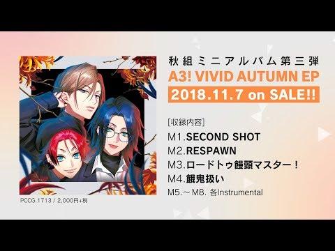 【A3!】A3! VIVID AUTUMN EP 試聴動画
