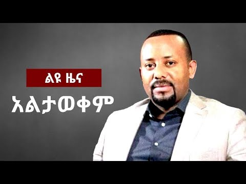 DW Special Ethiopian News March 20, 2018