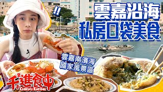 【Chien-Chien is eating】Have foods along the Southwest Coast National Scenic Area