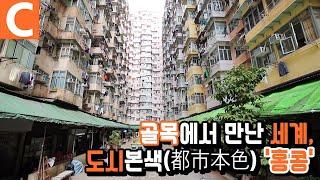 특별한 도시미학, 시간을 뛰어넘는 매력 '홍콩'