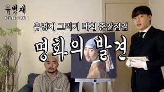 """유병재 그리기대회 중간점검 """"명화의 발견"""""""