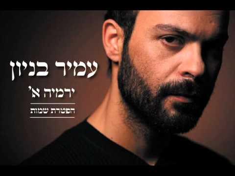עמיר בניון הפטרת שמות Amir Benayoun