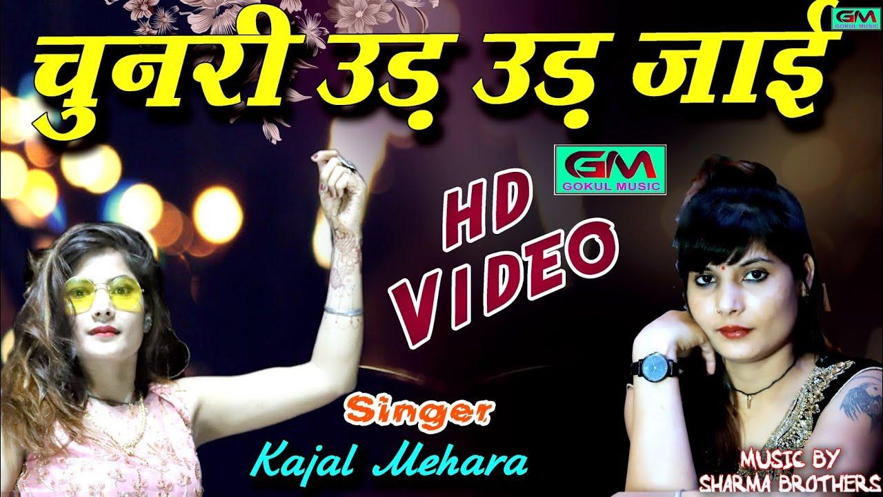 Mari Lakkha Ki Chunar Ud Ud Jaaye | सया हा रे/काजल मेहरा/Super Hit New Dj Rimix Song | Saiya Hare