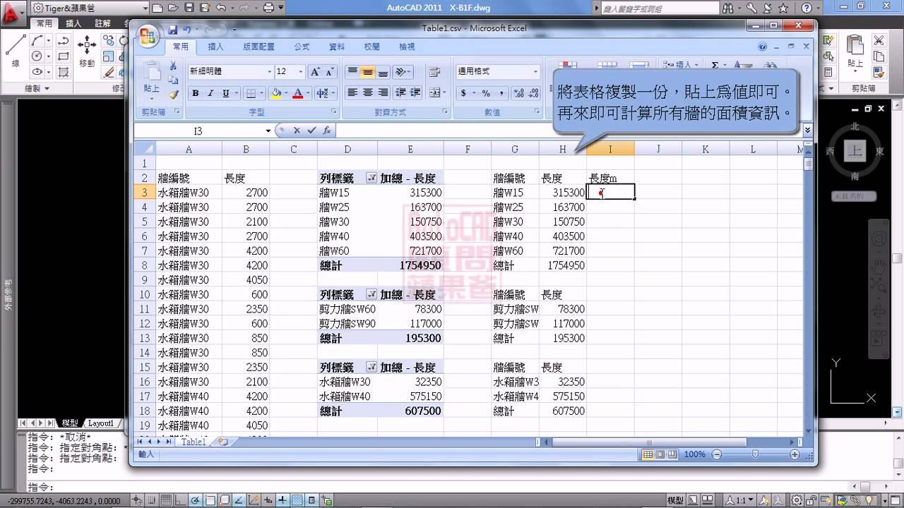 AutoCAD + Excel 數量計算-樞紐分析表 - YouTube
