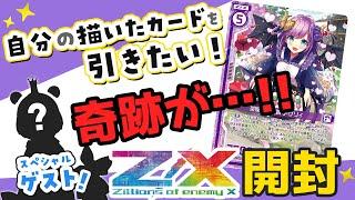 【Z/X開封】自分の描いたカードを引きたい!スペシャルゲストと一緒にトレーディングカードゲーム「Z/X」BOXを開封します!