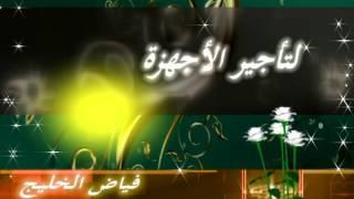 Gambar cover فياض الخليج