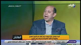 الماتش - أحمد سليمان: محمد أبو تريكة كان الحالة الشاذة الوحيدة لصناعة لاعب دولي