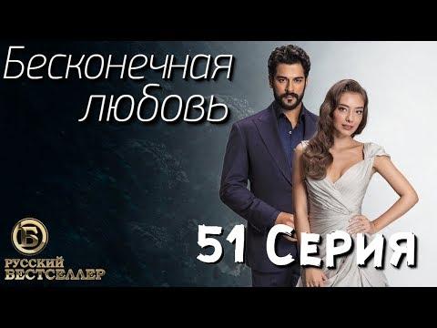 Бесконечная Любовь (Kara Sevda) 51 Серия. Дубляж HD1080