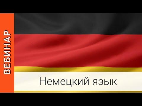 //Вебинар/Немецкий язык/ От