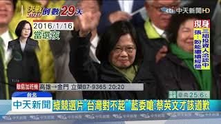 20191213中天新聞 遭綠諷「對不起高雄」 韓辦怒:不反省還羞辱選民