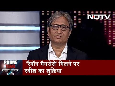 Prime Time :  लीक से हटकर पत्रकारिता के लिए Ravish Kumar को मिला &39;Ramon Magsaysay&39; Award