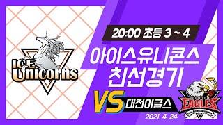아이스유니콘스vs대전이글스 친선경기(초3~초4) 202…