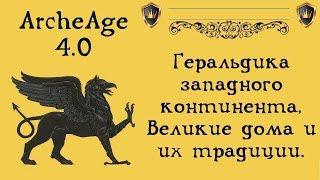 ArcheAge 4.0. Геральдика  западного континента. Великие дома, лягушки и их отношения.