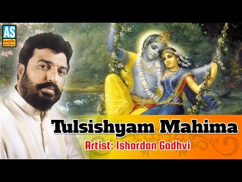 Ishardan Gadhvi || Tulsi Shyam Mahima Part - 2 | Shyam Mahima | Gujarati Lok Sahitya