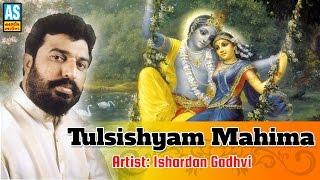 Tulsi Shyam Mahima Part - 2 | Shyam Mahima | Ishardan Gadhvi Lok Varta | Gujarati Lok Sahitya