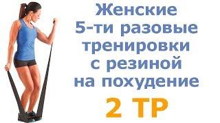 Женские 5-ти Разовые Тренировки с Резиной на Похудение (2 тр). Женские Ножки в Постели