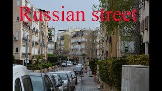 """Что такое """"русская улица"""" в Израиле?"""