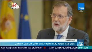 موجز TeN - رئيس وزراء إسبانيا يهدد بتعليق الحكم الذاتي حال إعلان استقلال