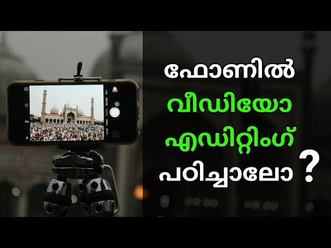 Android Video Editing | Kinemaster Tutorial for Beginners | Malayalam 2018