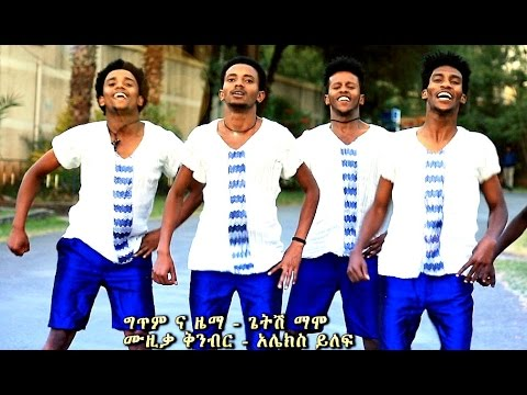 Yohannes Mulugeta (ጆኒ) - Neyilgn - New Ethiopian Music (Official Video)