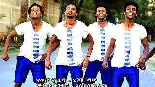Yohannes Mulugeta - Neyilgn ነይልኝ (Amharic)