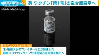 英 ワクチン「第1号」の空き瓶展示へ(2020年12月17日) - YouTube