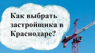 Как выбрать застройщика? Строительные компании Краснодара. Строительство домов в Краснодаре.(, 2016-03-02T14:57:25.000Z)