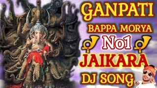 Festival ganesh chaturthi new jaikara ganpati no1 jaiakra 2020 || सबसे जोरदार dj song | djshesh नमस्ते मेरा नाम डी...
