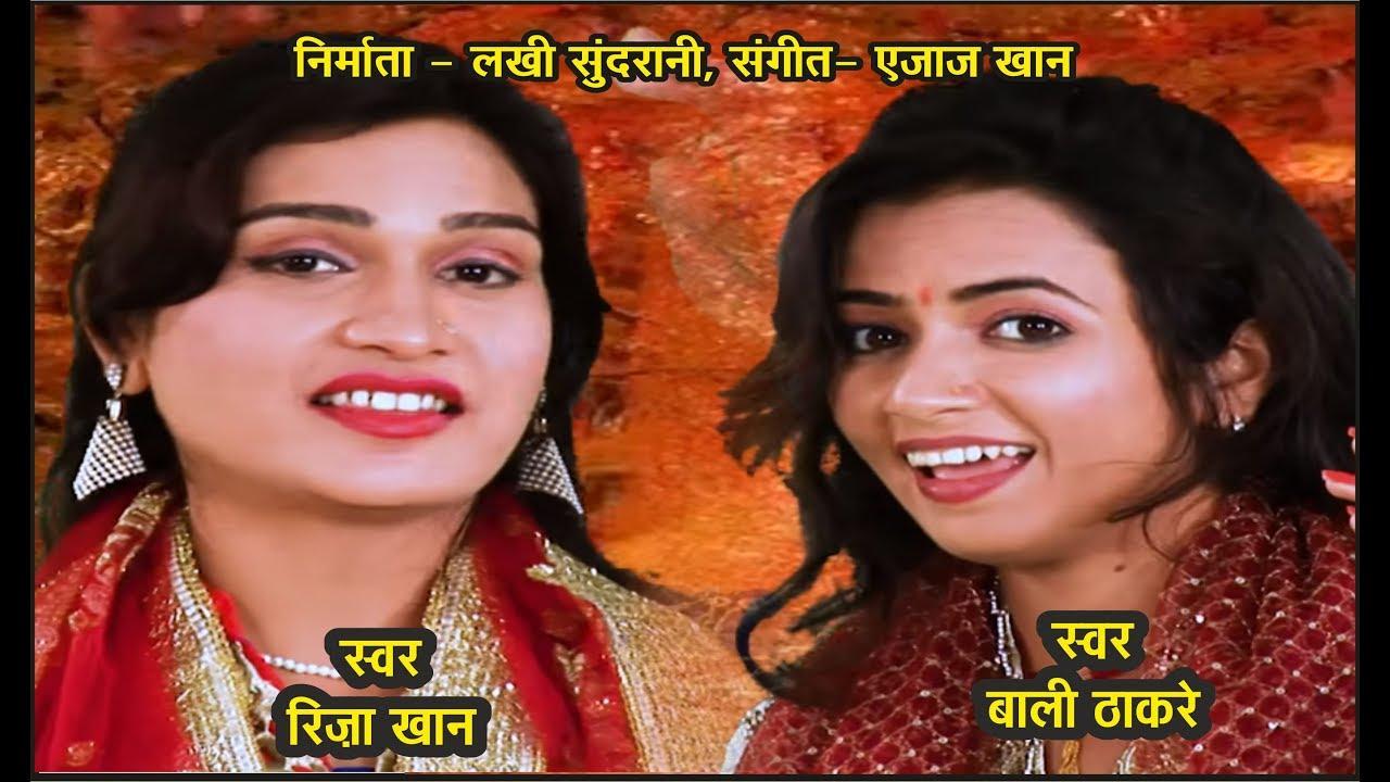 Bhai Bhai Mere Bhai Riza Khan Bali Thakre Ajaz Khan Lord