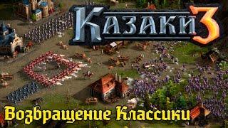 Обзор Cossacks 3 | Как казаки на войну ходили | Первый взгляд