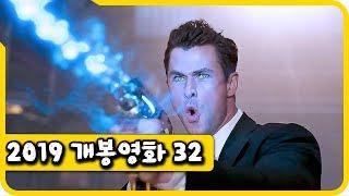 2019년 꿀잼 개봉예정영화 32편 _ 달빛뮤즈