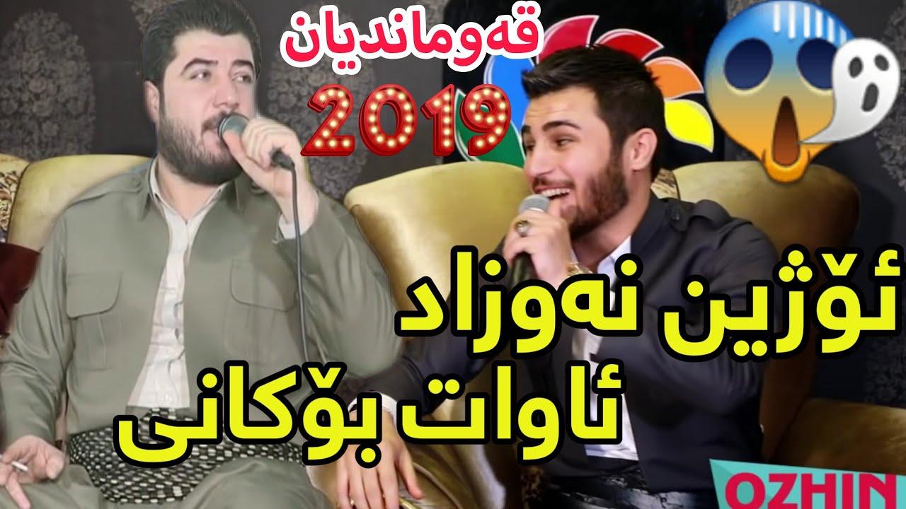 Ozhin Nawzad w Awat Bokani 2019 Qawma?